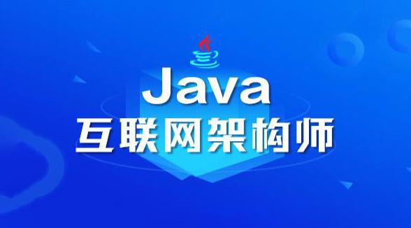 蚂蚁Java互联网架构师第二期高端