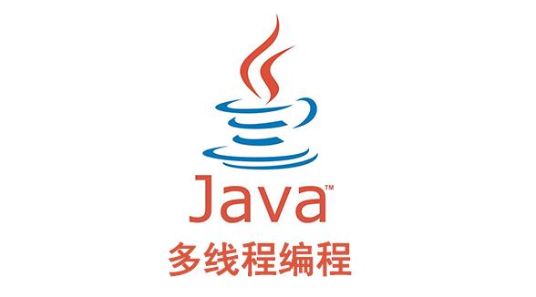 汪大神Java多线程编程实战