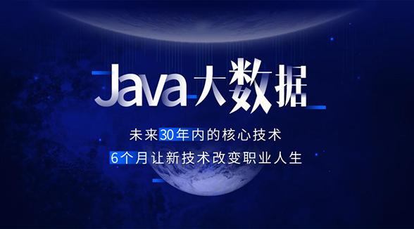 中软架构师带你玩转JAVA+大数据和Web前端