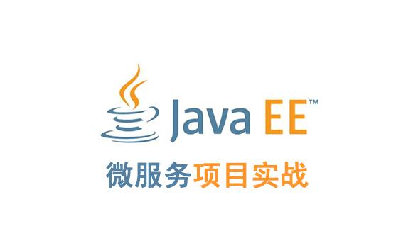 传智学成在线JAVAEE微服务项目实战