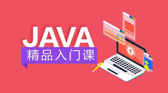 孙鑫Java无难事零基础入门