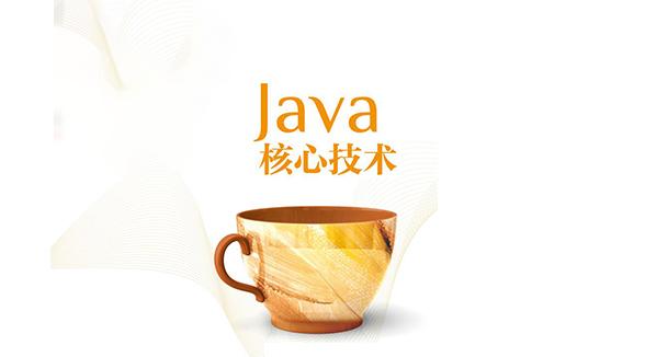 Java核心技术36讲教程