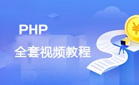 千锋教育全套PHP视频教程