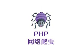 传课三天学会PHP网络爬虫视频课程