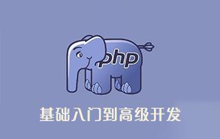火星PHP基础入门到高级开发教程 含Js、Mysql实例