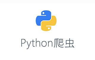 30个小时搞定Python网络爬虫视频教程