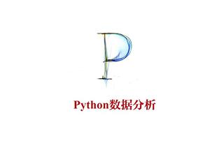 微专业:数据分析师Python视频教程