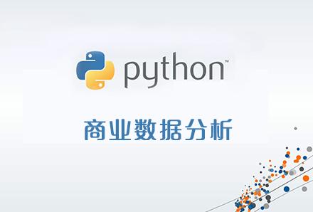 Python商业数据分析特训班视频教程