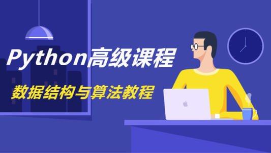 Python数据结构与算法教程