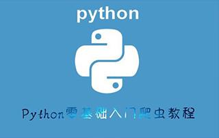 Python爬虫(入门+进阶)视频教程价值300元