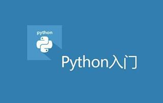 Python最新基础入门(全栈21期)视频教程