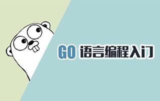千锋最全的Go语言入门教程