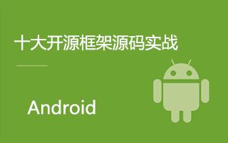 BAT大厂工程师解读Android 10大开源框架源码实战