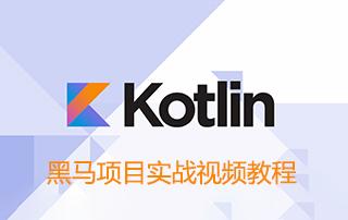 黑马Kotlin项目实战视频教程