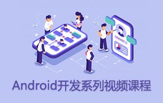 微专业 Android开发系列视频课程