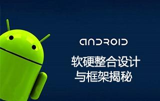Android软硬整合设计与框架揭秘视频教程