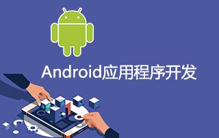 最新Android应用程序开发