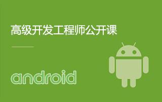 最新 Android高级开发工程师公开课教程