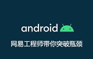 安卓高级开发工程师-网易工程师带你突破Android技术瓶颈
