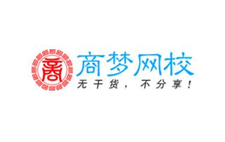 2019商梦网校整合营销课程