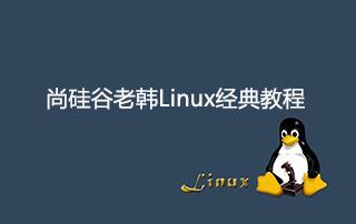 尚硅谷老韩Linux经典视频教程升级版