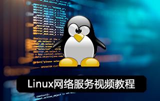 尚硅谷Linux网络服务视频教程