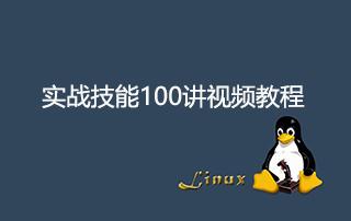 最新Linux实战技能100讲视频教程