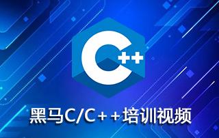黑马C/C++第13期培训视频教程