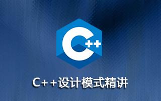 C++设计模式精讲视频教程