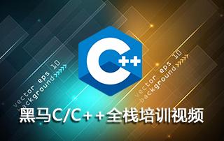黑马最新C/C++全栈培训第24期高清带源码笔记