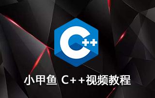 小甲鱼 C++视频教程