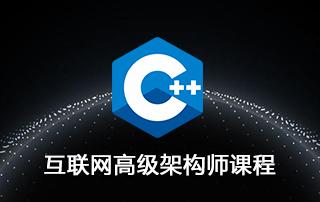 C/C++互联网高级架构师VIP视频课程