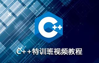 跟美国博士学编程:C++特训班视频教程