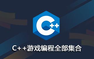 北风C++游戏编程全部集合