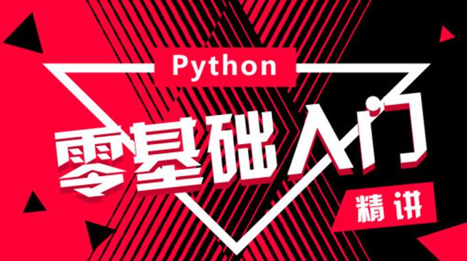 黑马37期Python全套视频课程 价值18800元