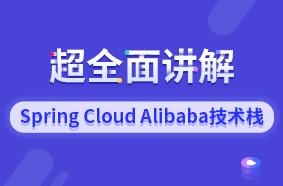 黑马程序员 – 超全面讲解Spring Cloud Alibaba技术栈(带资料)