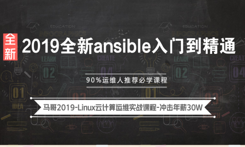 Ansible教程-马哥2019全新Ansible入门到精通