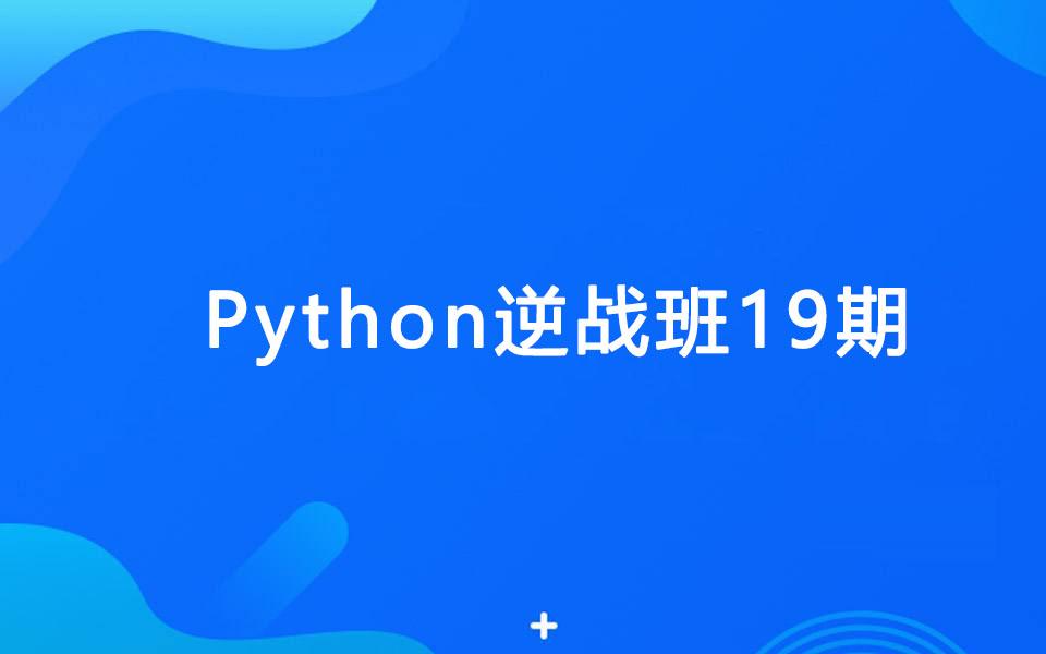 Python逆战班19期视频教程