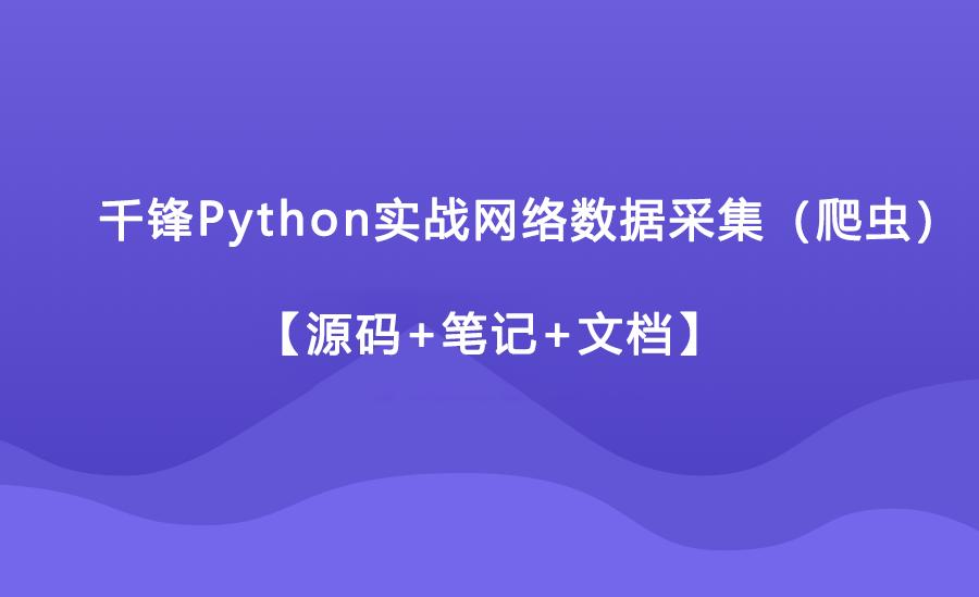 千锋Python实战网络数据采集(爬虫)【源码+笔记+文档】