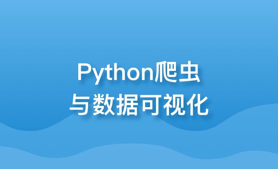 Python爬虫和数据可视化