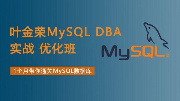 叶金荣MySQL DBA 实战 优化班