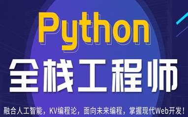 老男孩2020最新Python全栈开发基础班+就业班第22期