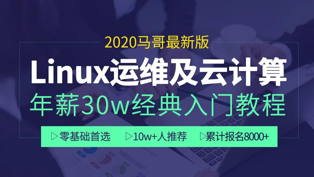 2020马哥最新Linux运维云计算年薪30W教程