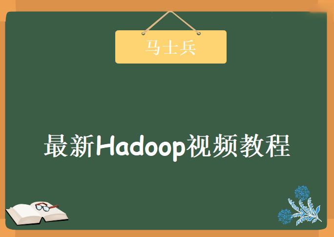 2019年马士兵最新Hadoop视频