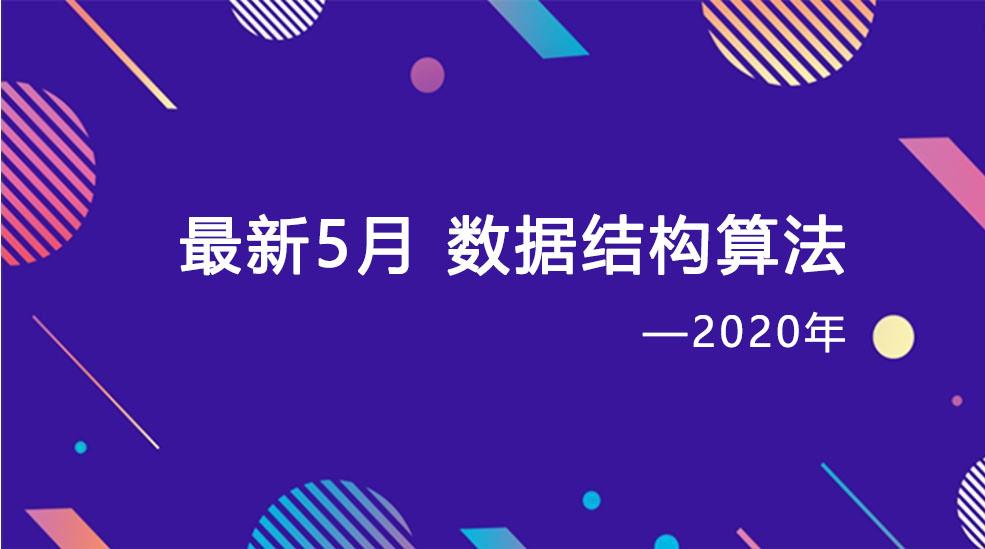 2020年最新5月 数据结构算法
