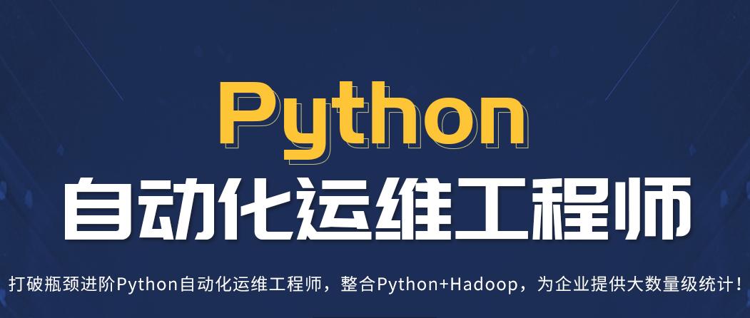 微职位Python自动化运维工程师
