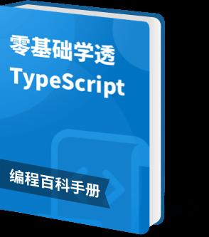 零基础学透 TypeScript