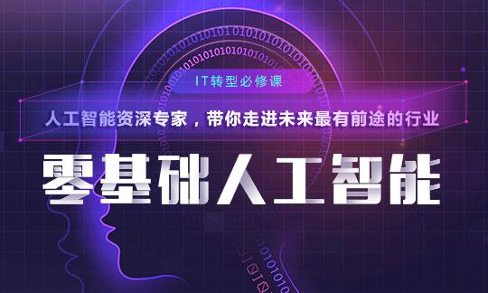 Python零基础人工智能就业课程(价值12800元)