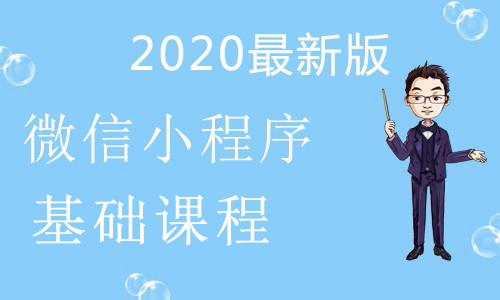 2020年最新 微信小程序基础课程