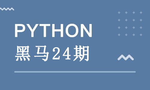 黑马Python 24期全套教程